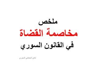 ملخص مخاصمة القضاة في القانون السوري Arabic Calligraphy Calligraphy