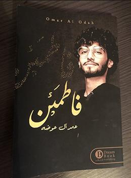سعر كتاب عمر ال عوضه