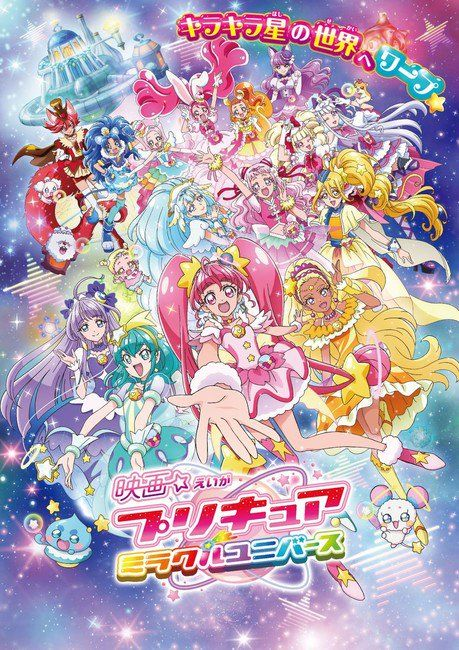 Precure Miracle Universe Anime Film Reveals Poster Visual