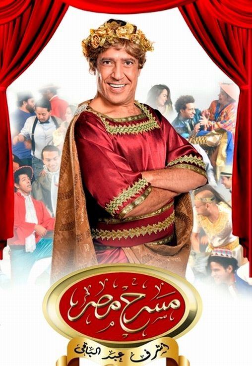 تحميل جميع حلقات مسرح مصر