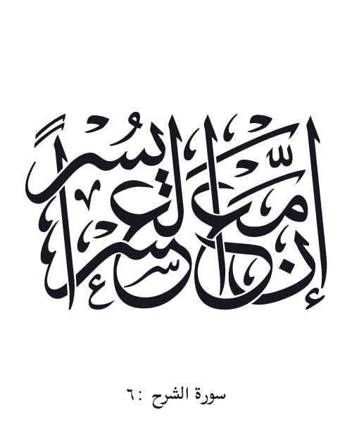 Dreams Syrian Muslema إن مع العسر اسلام