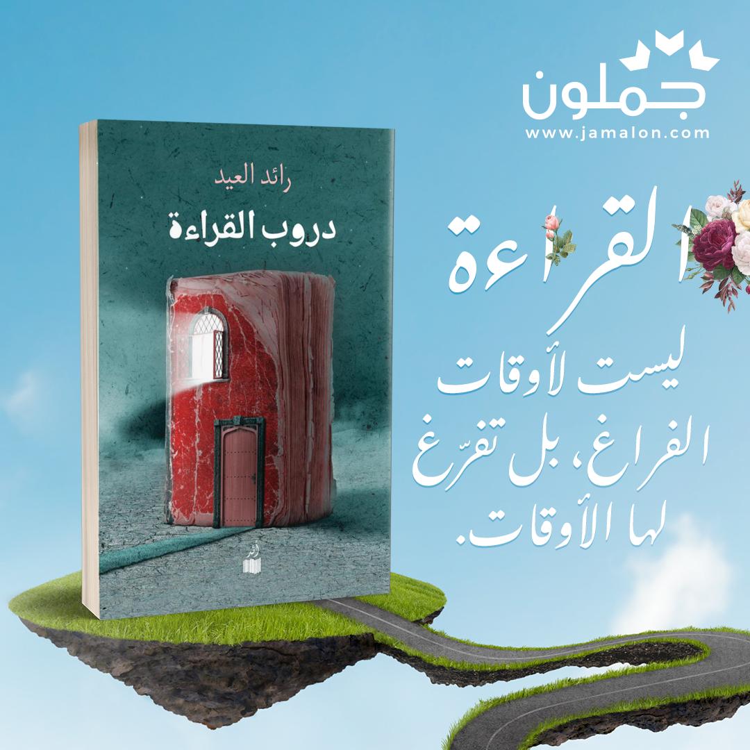 كتاب دروب القراءة Books Book Cover Cover