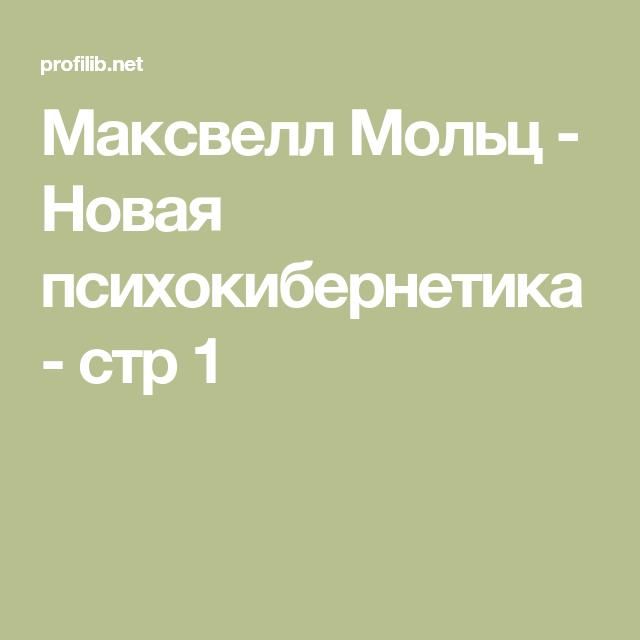 МАКСВЕЛЛ МОЛЬЦ НОВАЯ ПСИХОКИБЕРНЕТИКА СКАЧАТЬ БЕСПЛАТНО