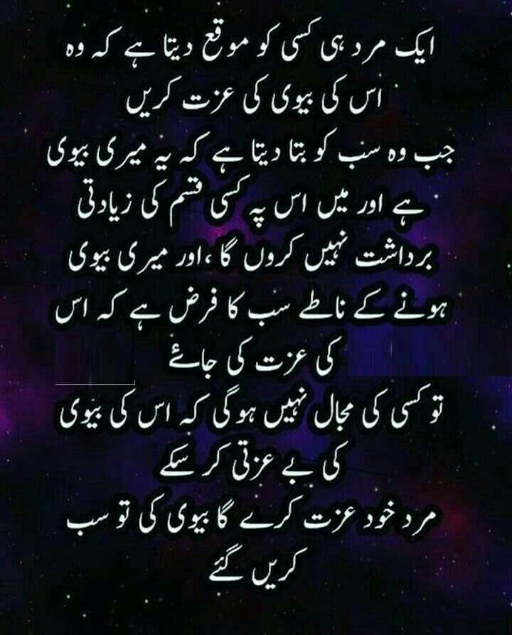 Imagenes De Love Quotes For Husband Urdu