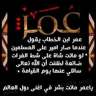 رضي الله عنه وارضاه فديت اسمه Quotes Arabic Quotes Calm