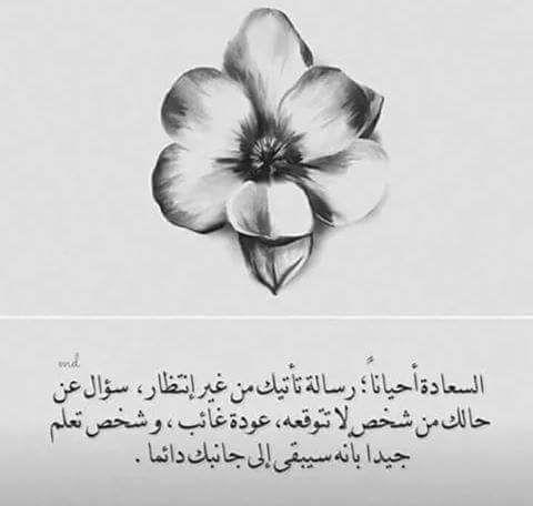 السعادة أحيانا With Images Flower Tattoo