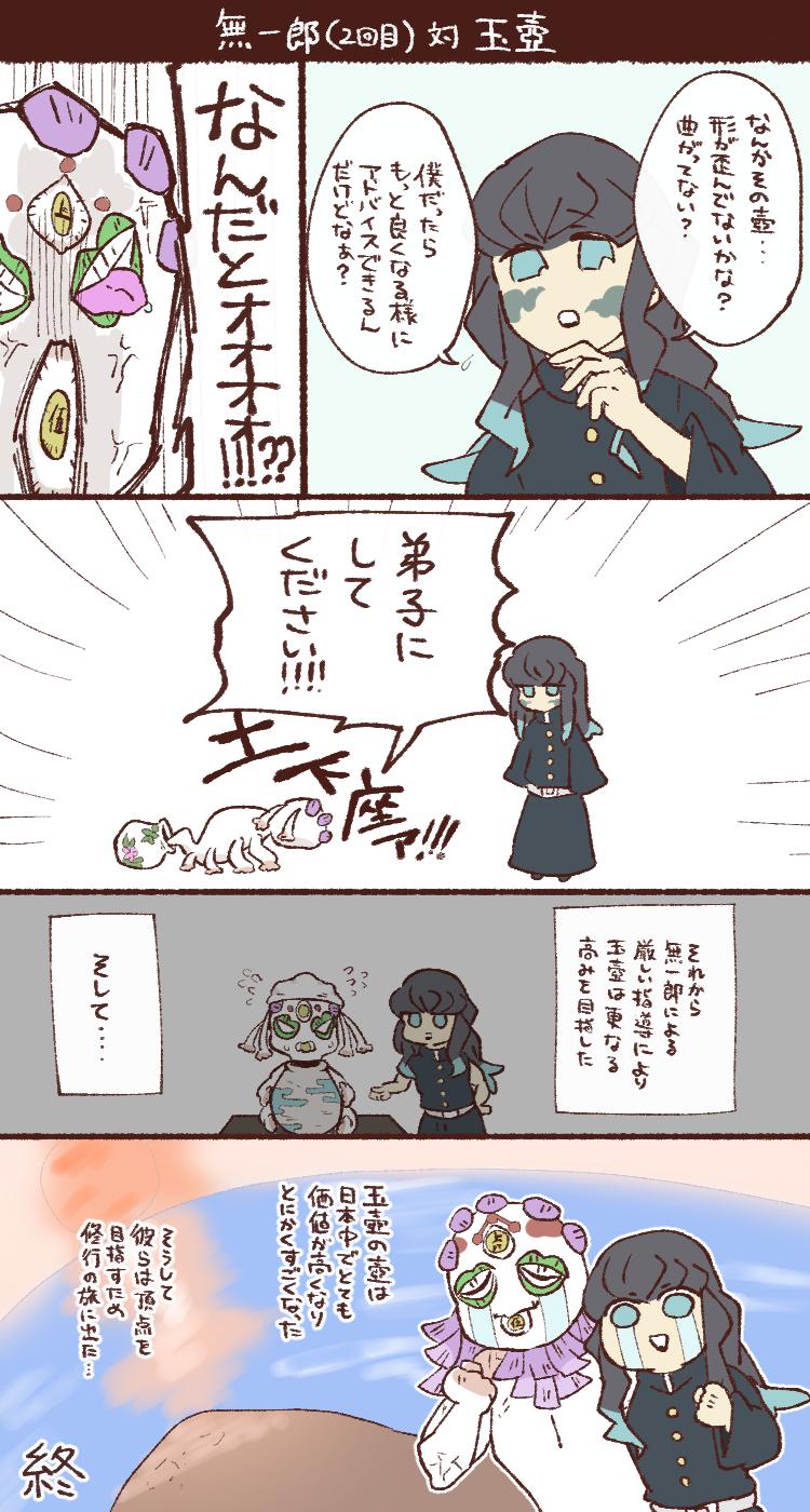 ハコ on twitter anime memes funny anime funny anime demon