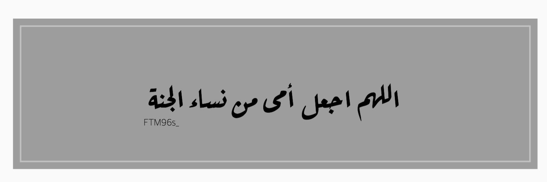 Pin By Fatima فطيم On هيدرات تويتر Arabic Quotes Arabic Arabic Calligraphy