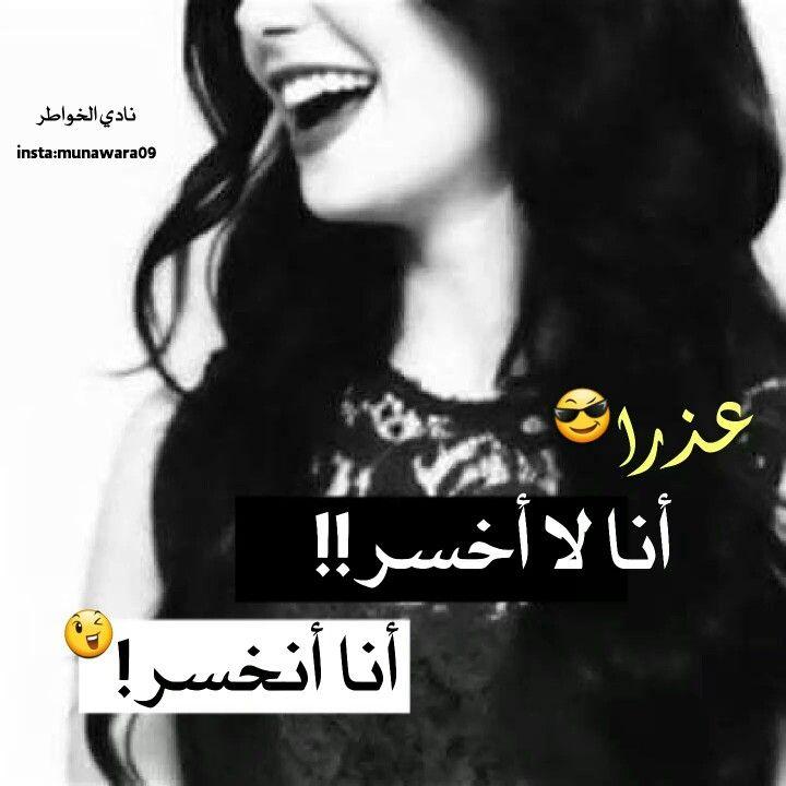 انا لا اخسر انا انخسر Funny Arabic Quotes Words Quotes Life Quotes