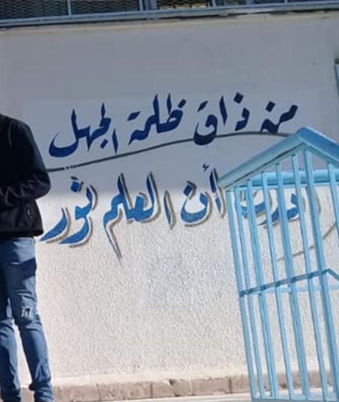 عبارات على جدران المدرسة من ذاق ظلمة الجهل أدرك أن العلم نور مصطفى نور الدين Neon Signs Signs