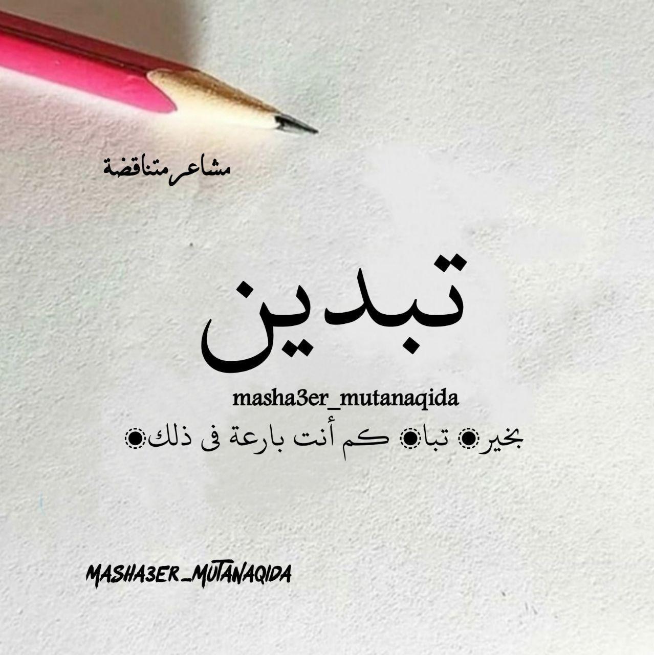 تبدين بخير تبا كم أنت بارعة في ذلك In 2020 Arabic Calligraphy Calligraphy