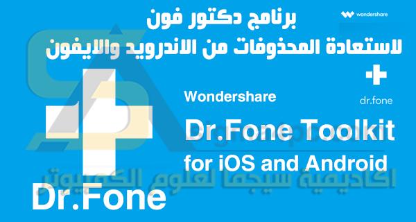 تحميل برنامج دكتور فون للايفون و الاندرويد كامل Dr Fone Toolkit For Ios And Android Ios Toolkit Android