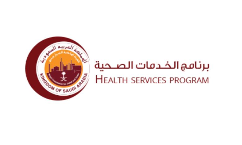 الهيئة الملكية بالجبيل تطلق برنامج للدعم النفسي والمعنوي لموظفي وموظفات الخدمات الصحية In 2020 Health Services Service Program Health