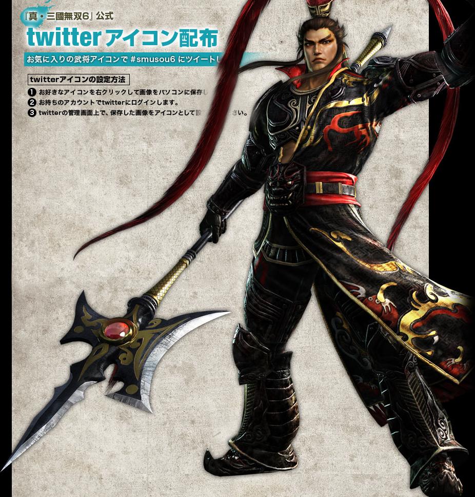 Lu Bu Warriors Orochi 4: Digital Fiction Athletes, Immortal