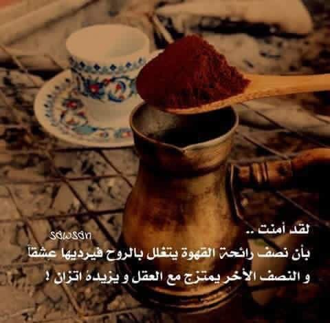 Pin By مهاوي محمد On I Love My Coffee Coffee Love Coffee Cards Coffee Quotes