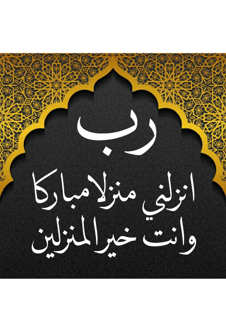 Pin By عبد ربي On أدعية من القرءان الكريم In 2020 Art Arabic Calligraphy Calligraphy