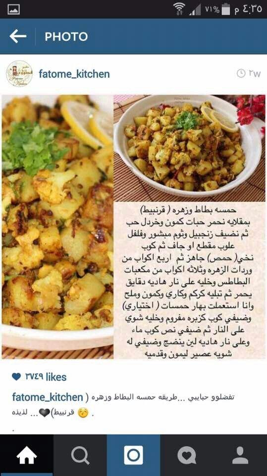ايدام بطاطس Tunisian Food Cookout Food Food Dishes
