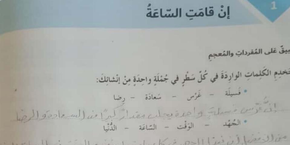 حل درس إن قامت الساعة لغة عربية صف سادس فصل ثاني Math School Math Equations