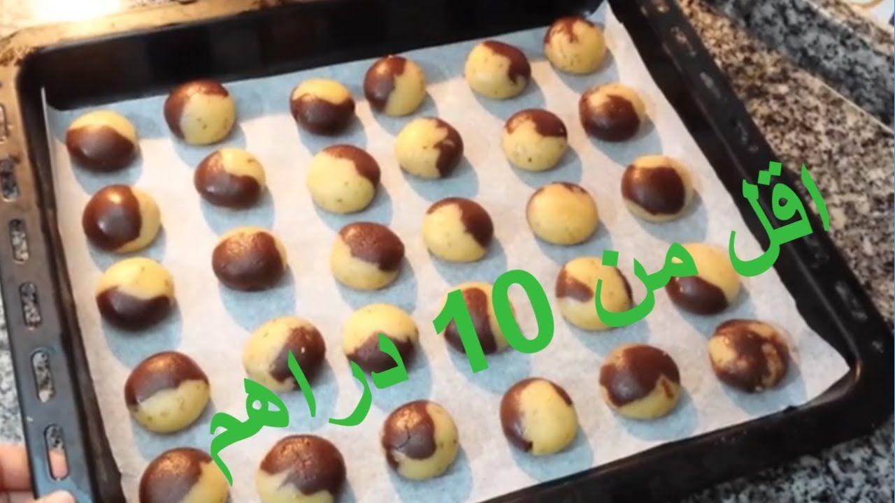 Halawiyat L3id 2020 حلويات العيد2020 اسهل غريبة بدون زبدة في 10 دقائق حل