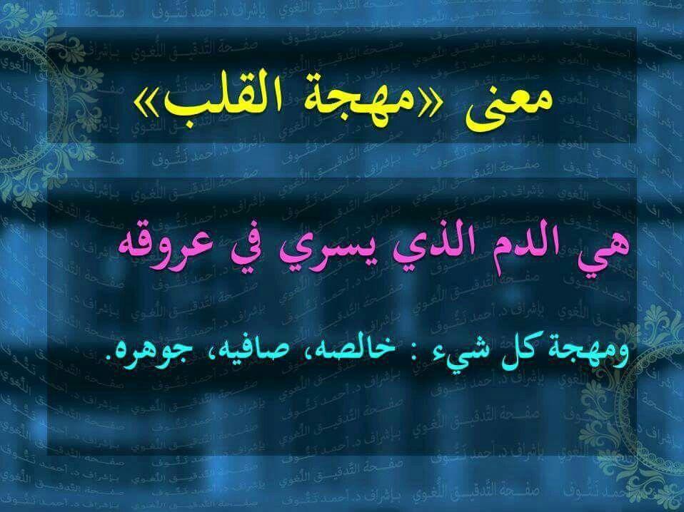 مهجة القلب لغتنا الجميلة Learn Arabic Language Arabic Language Learning Arabic