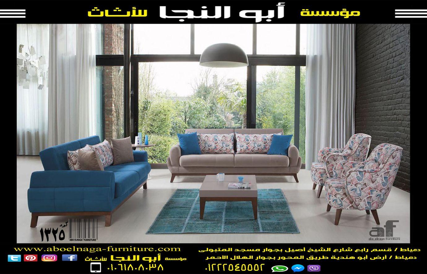 كود 1235 Small Living Room Decor Turkish Furniture Furniture