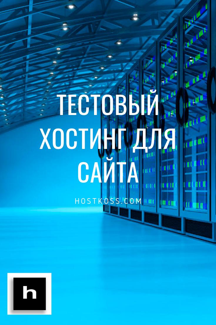 бесплатный хостинг серверов gmod