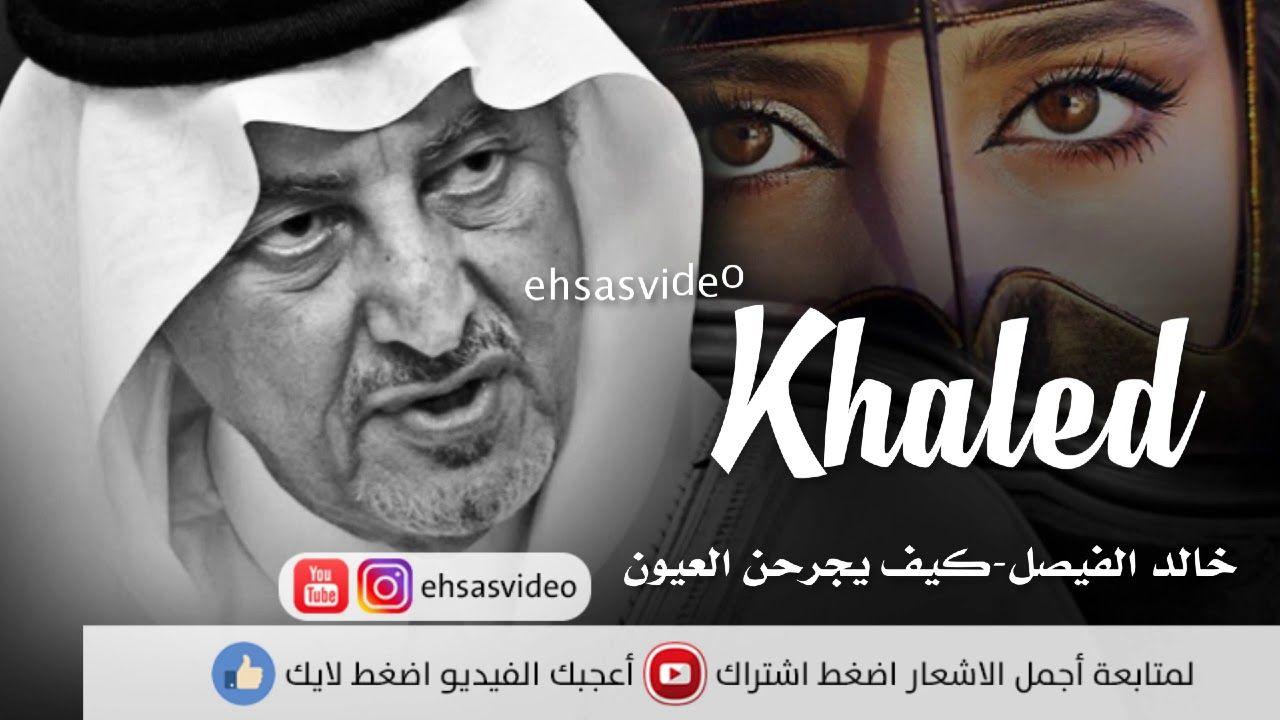 كيف يجرحن العيون خالد الفيصل Books Incoming Call Screenshot Movie Posters
