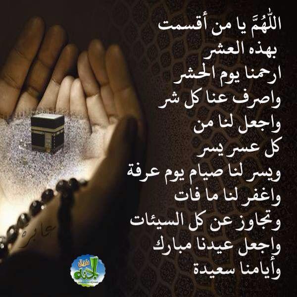 دعاء العشر من ذي الحجة Islamic Inspirational Quotes Quran Verses Islamic Quotes Quran