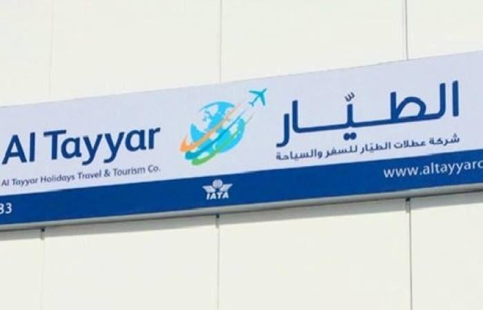 الطيار تمدد عقد خدمات السفر مع وزارة التعليم لـ4 أشهر أعلنت شركة مجموعة الطيار للسفر القابضة تمديد عقد تقديم خدمات السفر لمبتع Sas Personal Care Signs