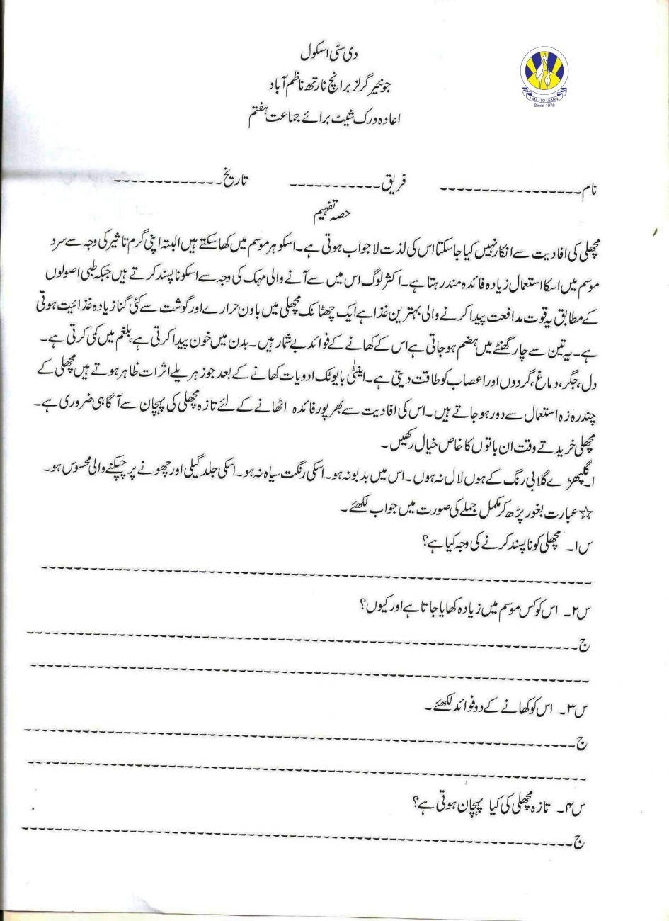 Urdu tafheem worksheets for grade 4 #401893 - Worksheets library   2nd grade  worksheets [ 1300 x 945 Pixel ]