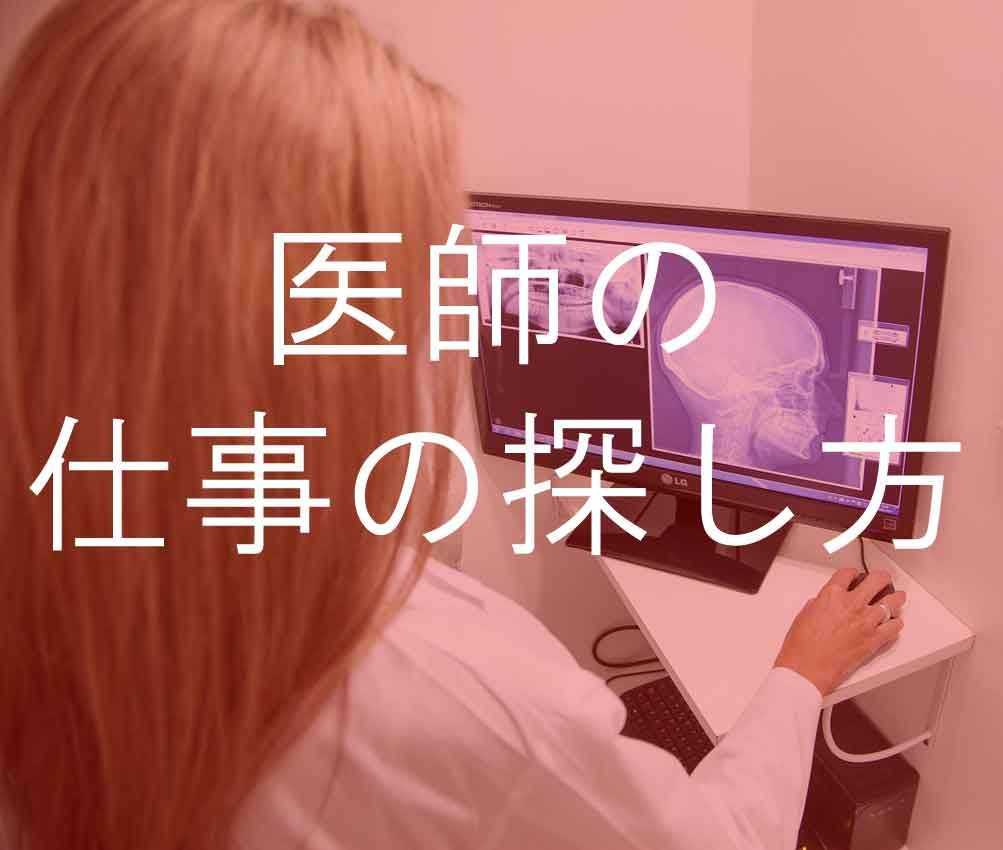 転職 評判 医師 サイト