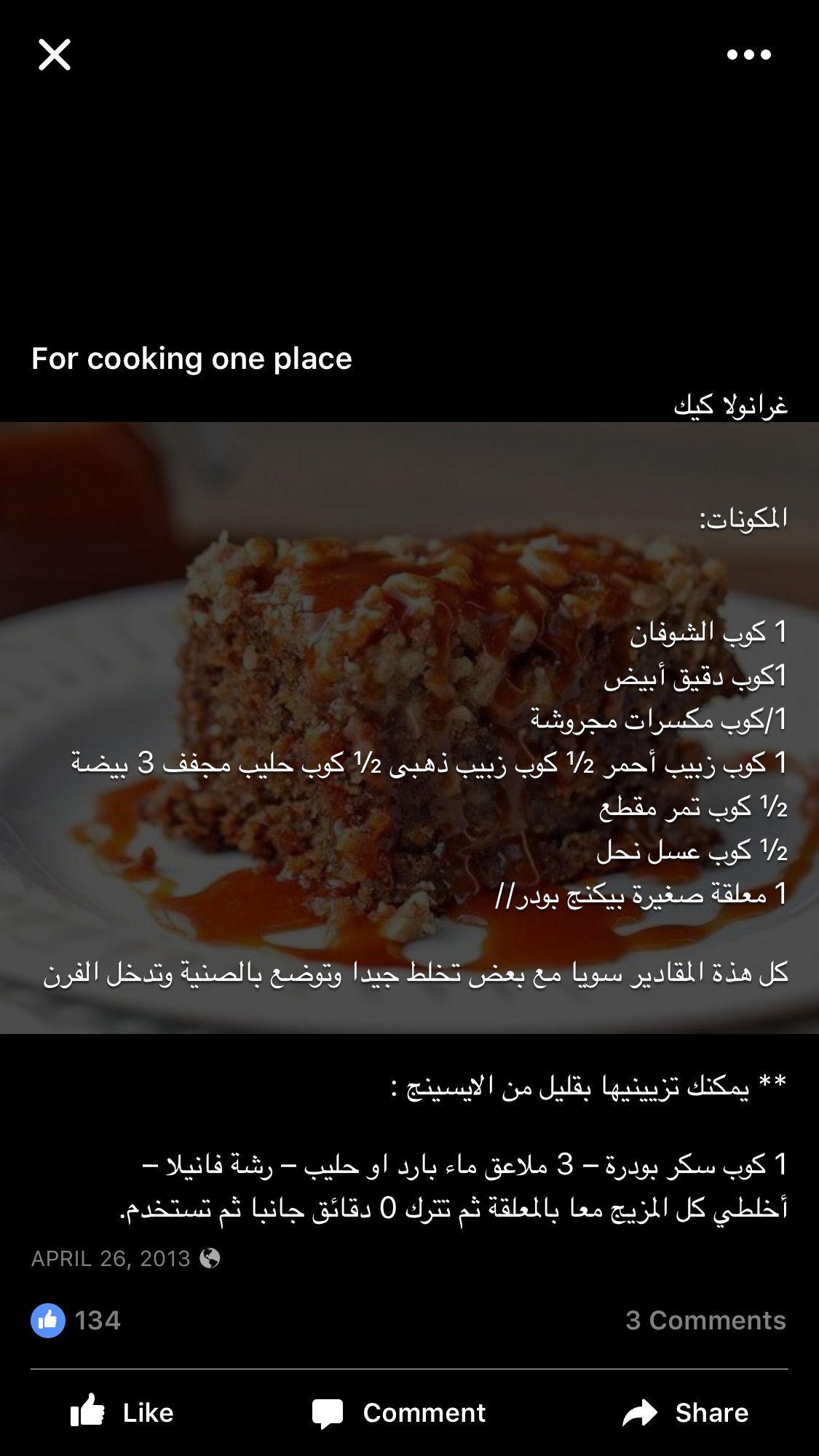 غرانولا كيك Cooking Oatmeal Cake Food