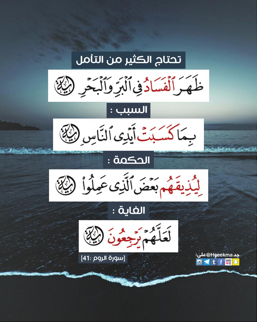 تحتاج الكثير من التأمل ظهر الفساد في البر والبحر السبب بما كس بت أيدي الناس الحكمة لي ذيقهم بعض الذي ع م ل Quran Verses Islamic Quotes Quran Quran Quotes