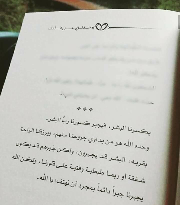 ياااااا الله يا جبار اجبرني Book Quotes Book Wallpaper Words
