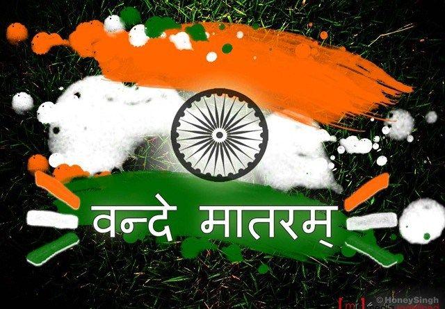 Happy Independence Day India Vande Mataram Image Indian