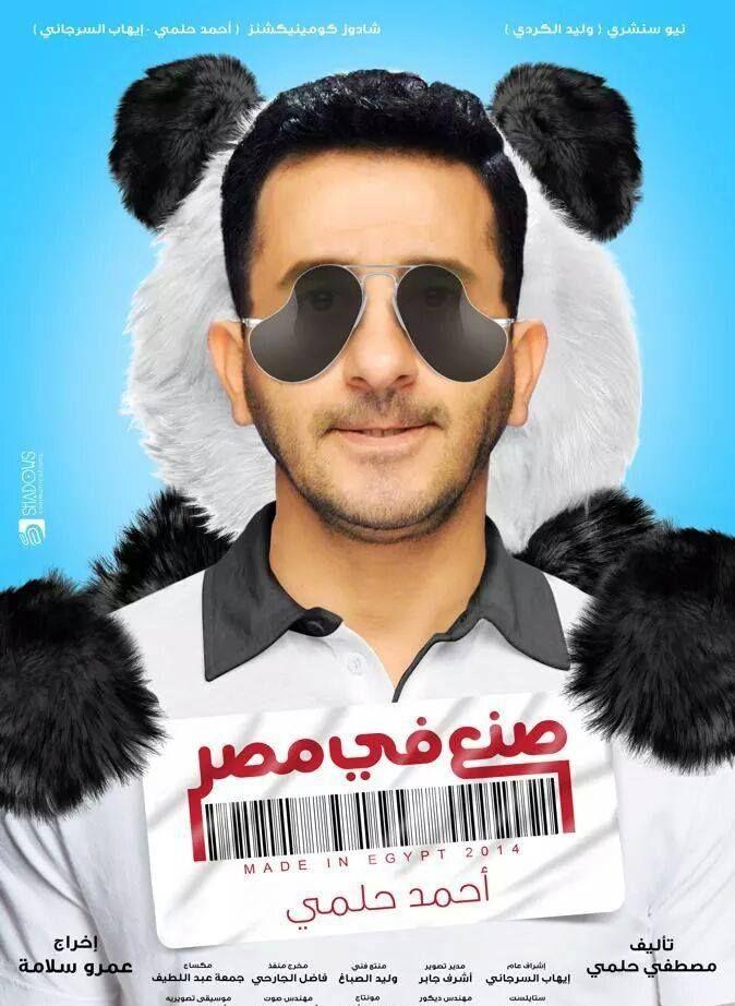 أفيش فيلم صنع في مصر لأحمد حلمي Madeinegypt Poster Ahmedhelmy Popular Movies Egyptian Movies Now And Then Movie