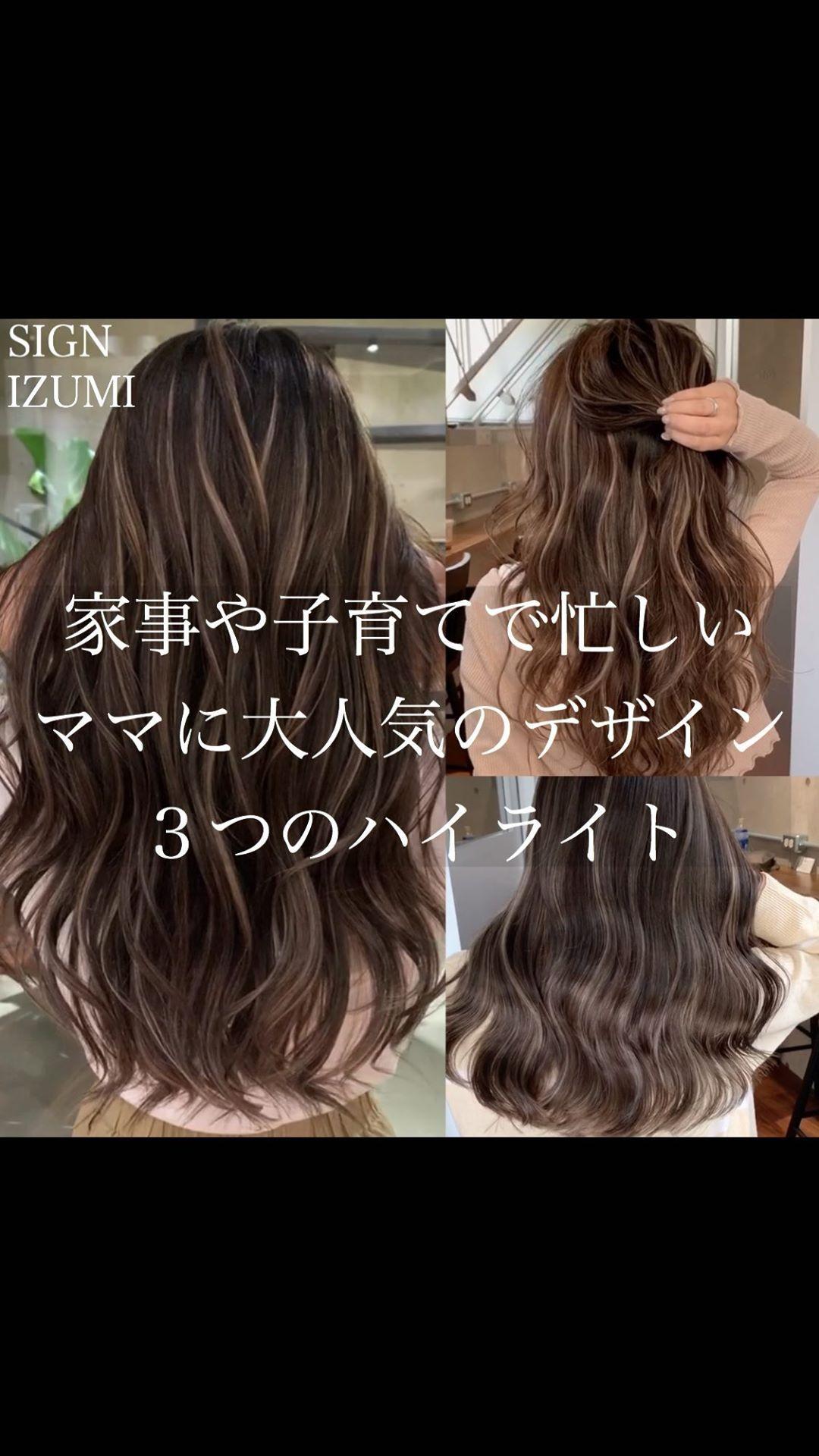 泉 貴寛 Takahiro Izumiはinstagramを利用しています ママになっても美しくいたい 憧れの 5歳ハイライト これなら私もやってみたい 11年研究してきたオリジナルのハイライトデザインで沢山のお客 髪 カラー ヘアスタイル ロング ヘア