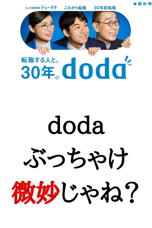 Dodaに関する224件の口コミを分析 ヤバいって噂は本当 2020 薬剤師 求人 転職 面接 転職