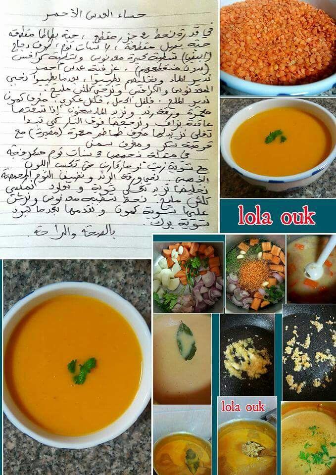 Soupe De Lentilles Oranges طبخ وحلويات Pinterest Soup Soup