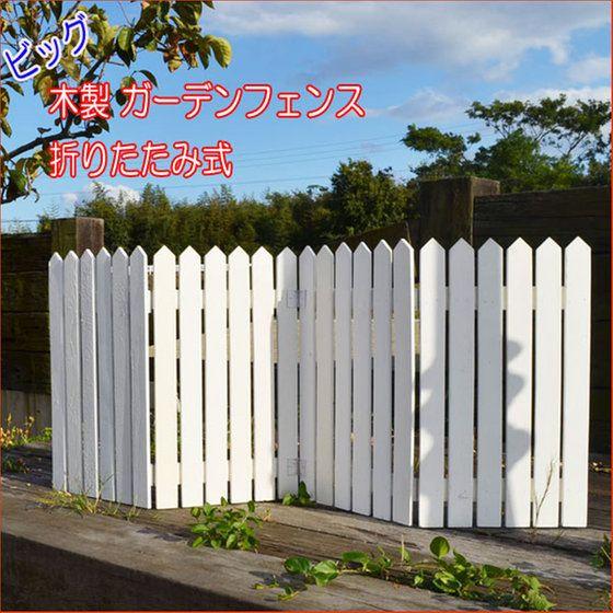 アンティーク風 木製 ガーデンフェンス 折りたたみ式 ホワイト