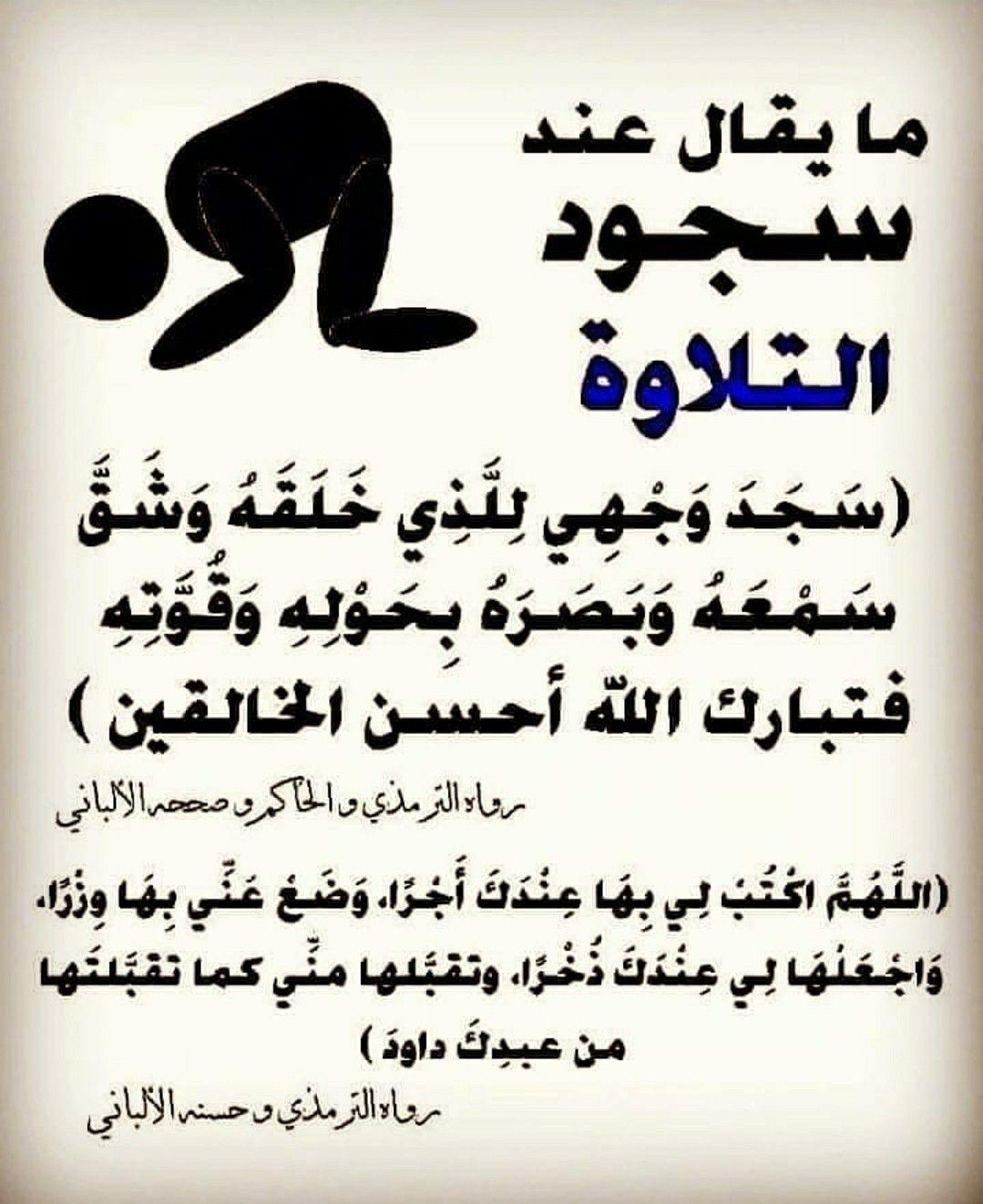 الصلاة الصحيحة Quran Quotes Inspirational Islamic Phrases Quran Quotes