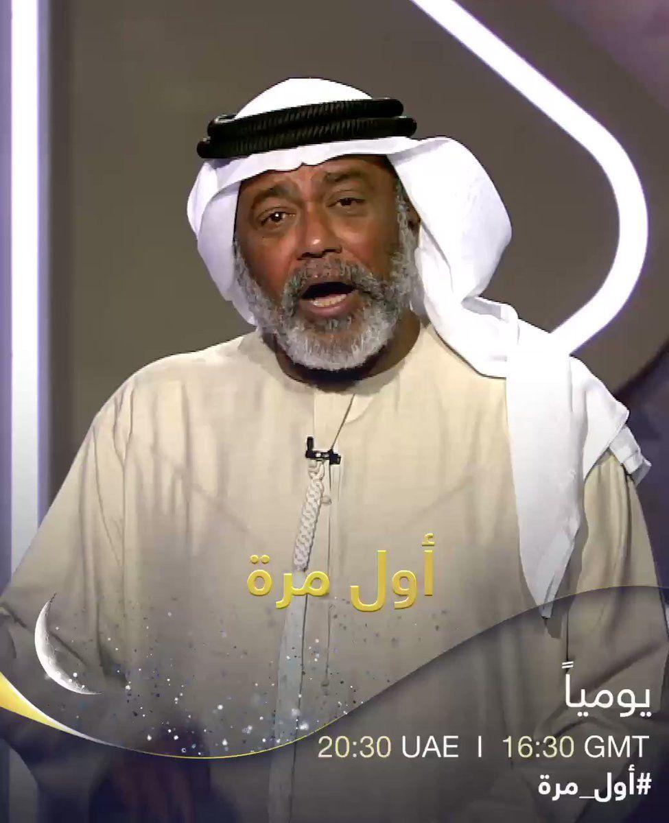 أحمد الأنصاري ضيف برنامج أول مرة غدا 26 4 2020 على قناة سما دبي Captain Hat Hats Captain