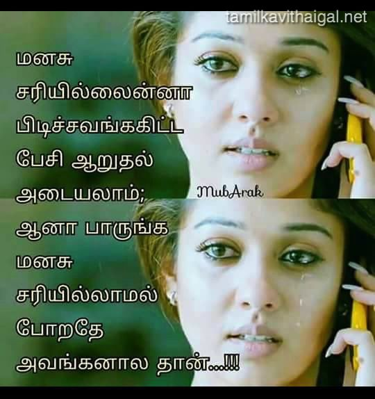 Tamil Kavithai Photos Lovely Days Quotes Picture Quotes Love