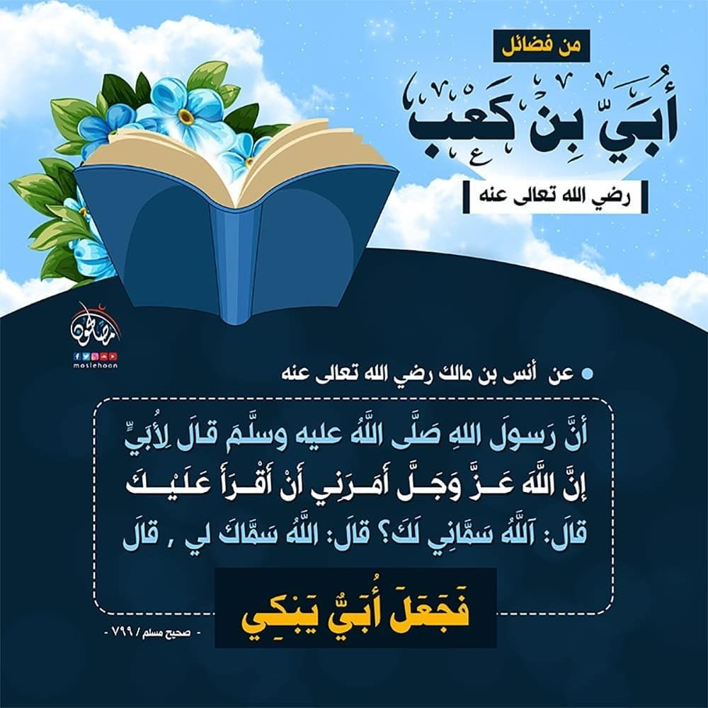 حديث النبي صلى الله عليه Islam Quran Quran Islam