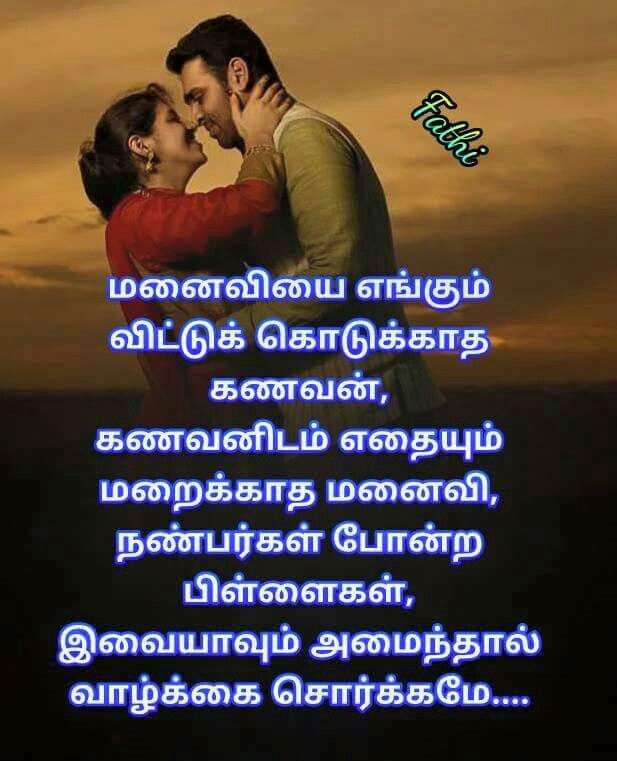 Pin By Every Bit On Tamil Quotes