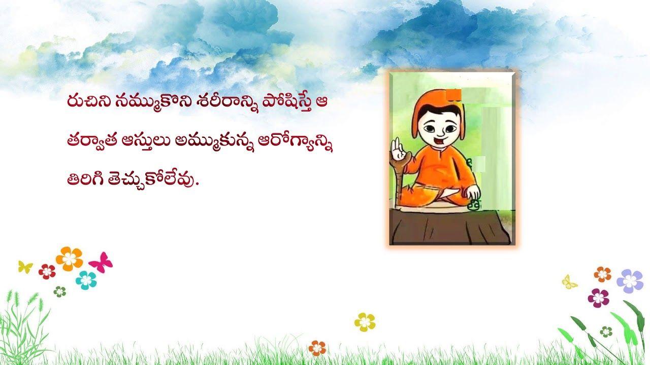 Jokes In Telugu Telugu Funny Quote About Taste Funny Quotes Jokes Jokes And Riddles