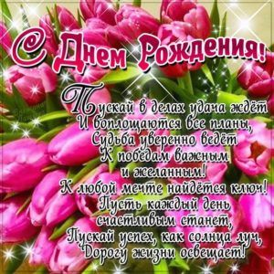 Otkrytki S Dnem Rozhdeniya Krasivye Happy Birthday Birthday Bithday