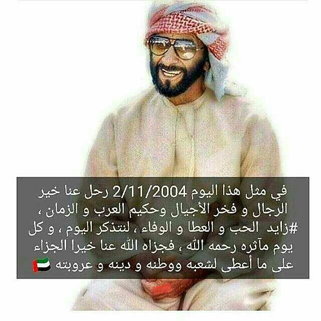 الله يرحمه برحمته الواسعه ويغفر له منى الشامسي Dubai Uae Patriotic