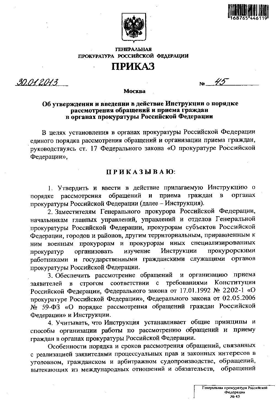 Приказ генпрокурора 45 от 30. 01. 2013.