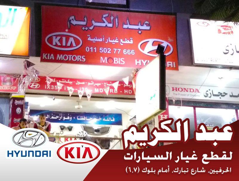 قطع غيار سيارات كورى مجلة كارز لعالم السيارات Kia Motors Kia Hyundai